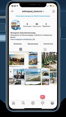 iphone-ekskursii